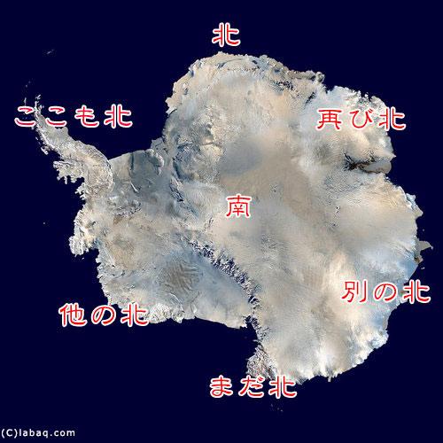 南極大陸の構造分析図01
