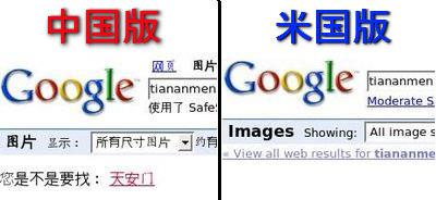 中国版Googleに天安門事件が表示されない01