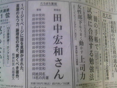 田中宏和さん01