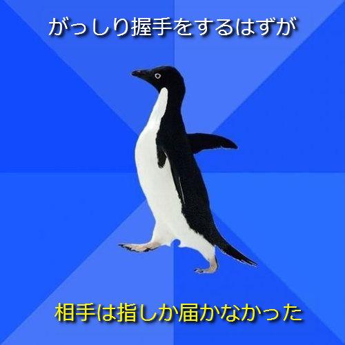 社交性のないペンギン10●がっしり握手をするはずが ─ 相手は指しか届かなかった