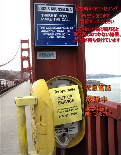 危機時のカウンセリング 希望はあります 電話をしてください この橋から飛び降りると 取り返しのつかない結果、悲劇が待ち受けています 緊急電話 故障中 携帯電話を使ってください