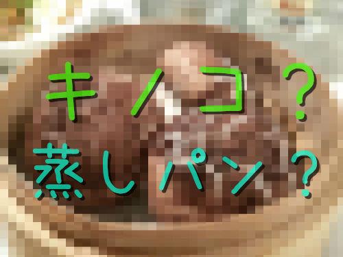 マッシュルームの蒸しパン00