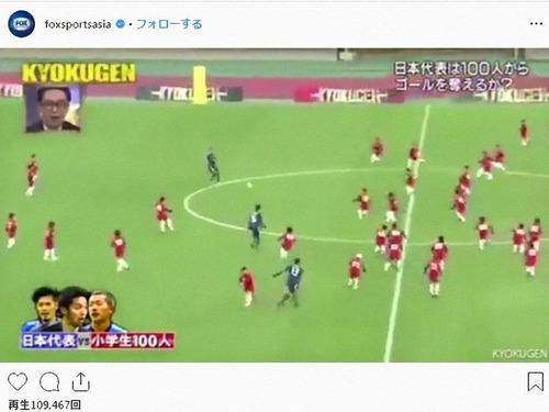 日本代表vs小学生100人