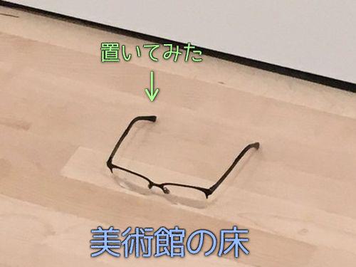 美術館にメガネを置いたらアートだと勘違い00