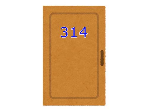 314号室00