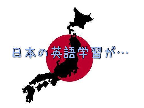 「日本人が英語を勉強すると」00