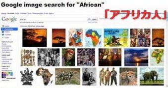 ヨーロッパ人、アメリカ人、アフリカ人、アジア人を画像検索05