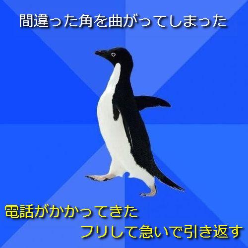 社交性のないペンギン16●間違った角を曲がってしまった ─ 電話がかかってきたフリして急いで引き返す