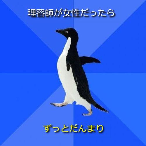 社交性のないペンギン02●床屋が女性だったら ─ ずっとだんまり