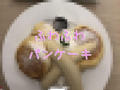 日本のふわふわパンケーキ00