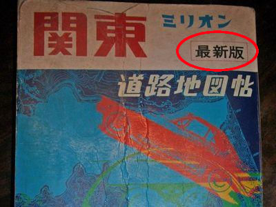 最新版の地図00