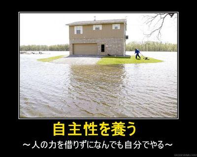 彼が洪水でも芝刈りをする理由02