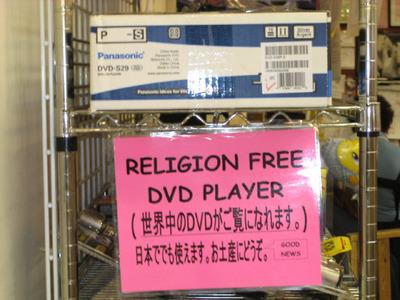DVDプレーヤー01