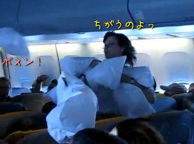 機上の枕投げ
