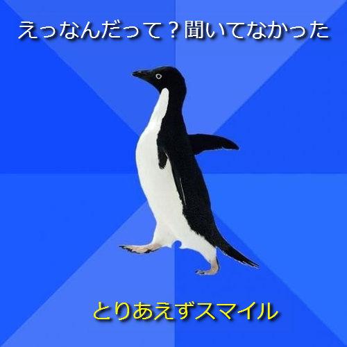 社交性のないペンギン03●えっなんだって?聞いてなかった ─  とりあえずスマイル