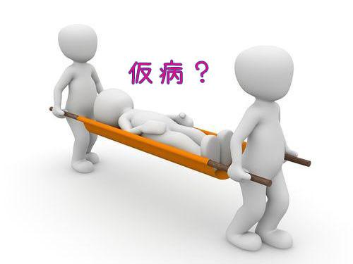患者の仮病