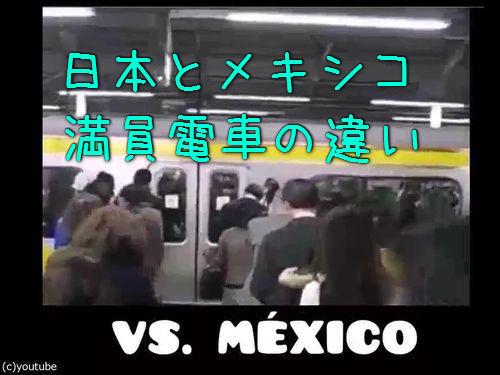 「日本の満員電車とメキシコの満員電車」00