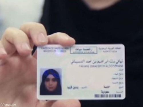サウジで初めて女性に運転免許証00