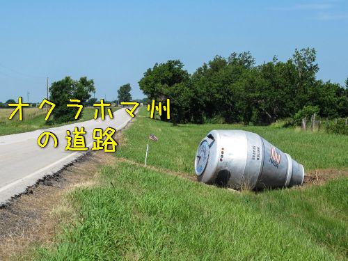 オクラホマ州に墜落したロケットのカプセル?00