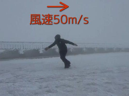 風速50mのワシントン山00