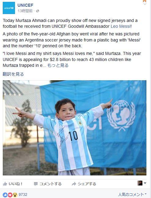 ポリ袋でメッシのユニフォームの5歳児02