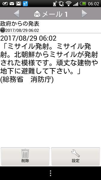 日本政府が北朝鮮ミサイルを警告01