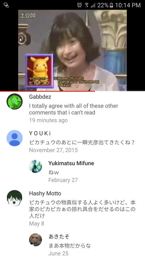 ピカチュウ声優の大谷育江さんを見た外国人01