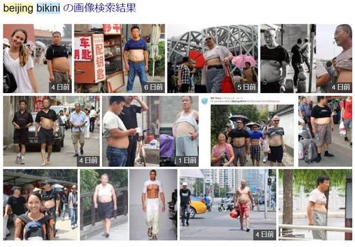 北京ビキニが禁止に01
