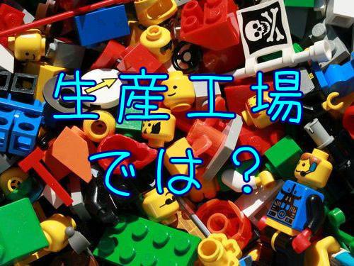 危機迫るレゴの生産ライン00