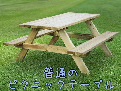 動くピクニックテーブルでビール00