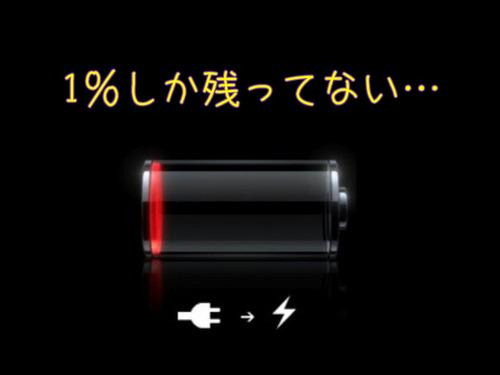 携帯の充電があと1%のとき00