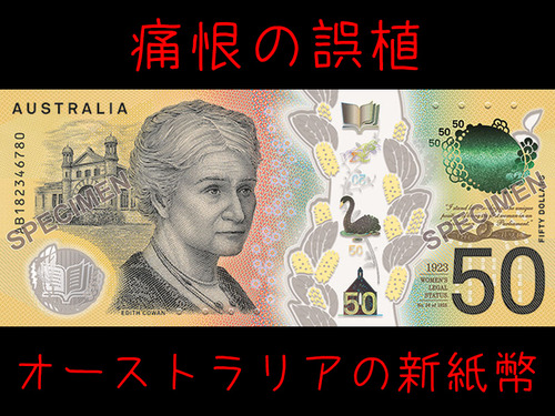 オーストラリア新50ドル札が痛恨のミスプリ00