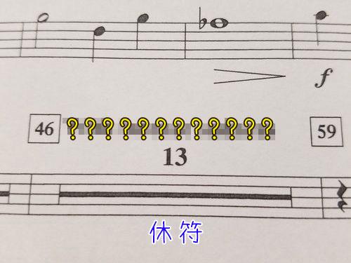 「楽譜の休符に表現がついているとき」00
