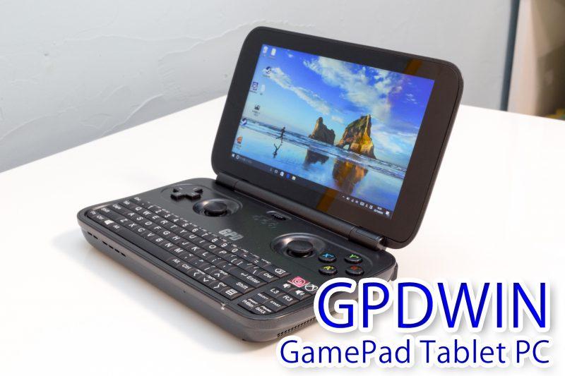 GPDWIN GamePad レビュー/ポータブルゲーム機として使えるコントローラー搭載Windows10タブレット