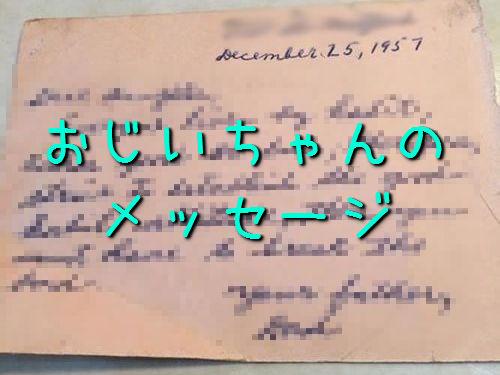 祖父のメッセージ00
