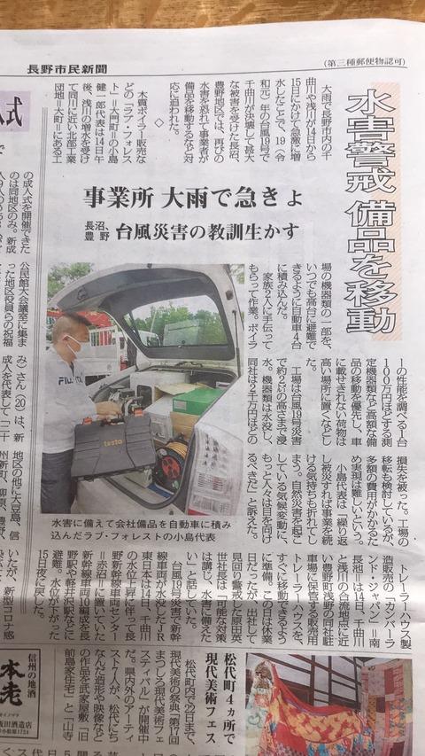 20210819_長野市民新聞