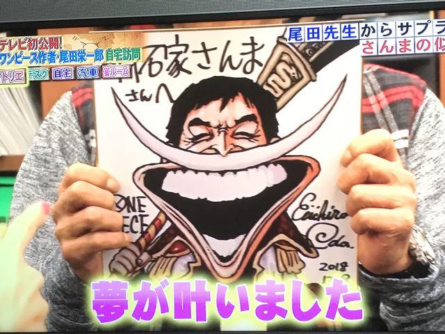 すごいぞ、尾田先生の自宅 : 徒然なるままに備忘録
