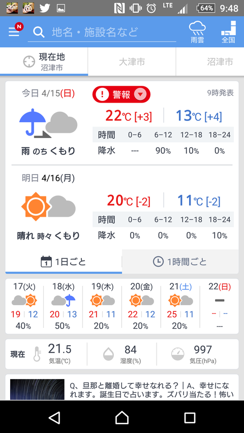 Screenshot_20180415-094821