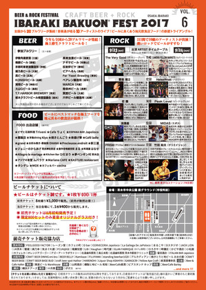 bakuon_flyer_B