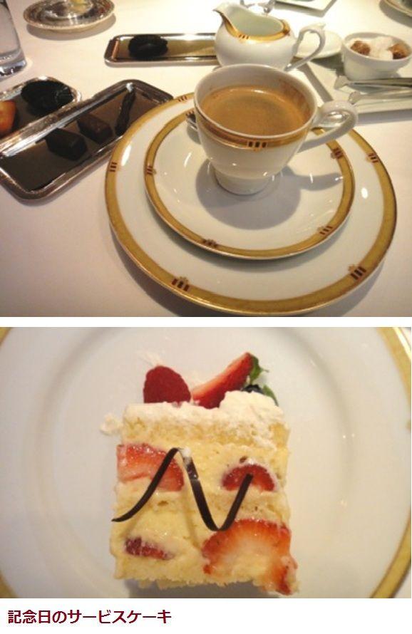 お茶とサービスケーキ