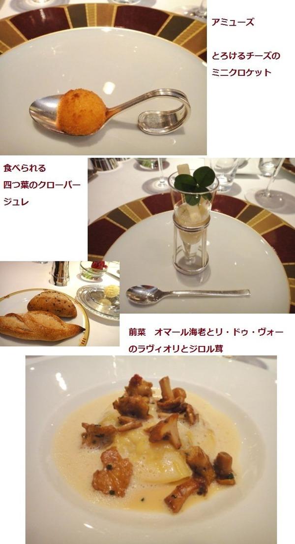 2アミューズ~前菜