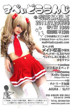 20110724_SPD_Lounge