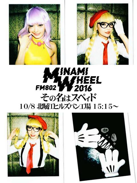 spd_mh2016_f1