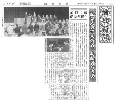 20190529蒲郡新聞記事