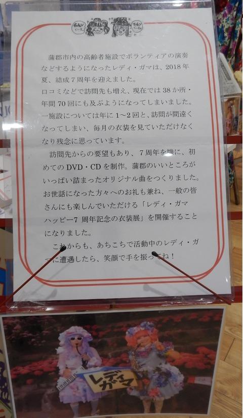 20初日会場入り口あいさつ文