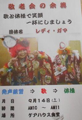 20190914敬老会ポスター