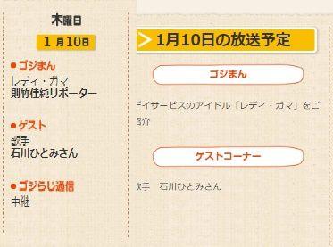 NHK20190110ゴジらじ番組表