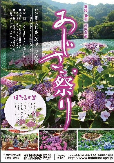 2017あじさいポスター