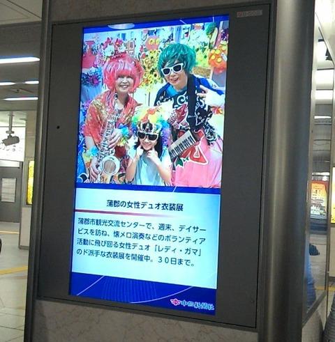 名古屋駅電子ニュース壁新聞
