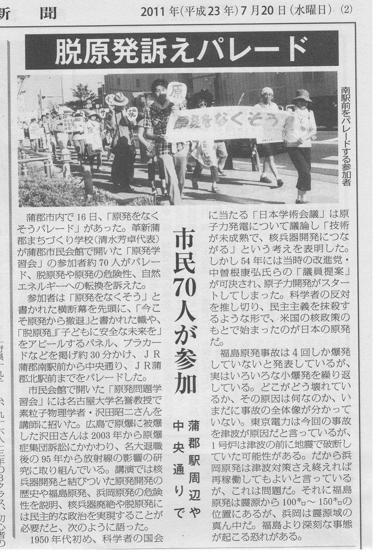 20110720蒲郡新聞50.jpg